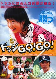 田島ゆみか主演映画「ドッジGO!GO!」にT-araのウンジョンが出演してた ...