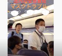 特定 マスク 拒否 航空機内でマスクを拒否してもめた男、「バイバイ」と言い捨てて警官の手に 玉川徹は「マスクに強制力はない。乗客が騒がなければ」と擁護: