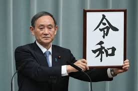 菅義偉氏は高校卒業後、板橋の段ボール工場で働いていた。「令和おじさん」の知られざる青春(ハフポスト日本版) - Yahoo!ニュース