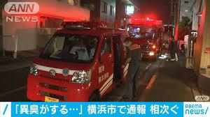 横浜市の広い範囲で原因不明の異臭